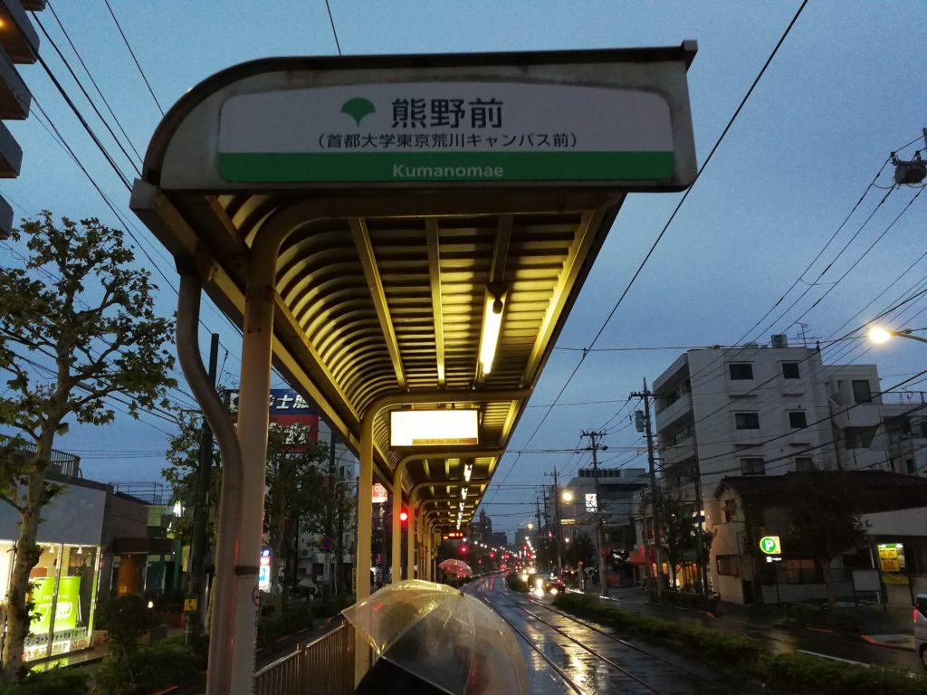 都電荒川線 熊野前駅